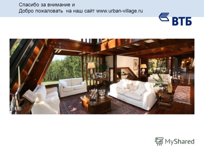 Спасибо за внимание и Добро пожаловать на наш сайт www.urban-village.ru