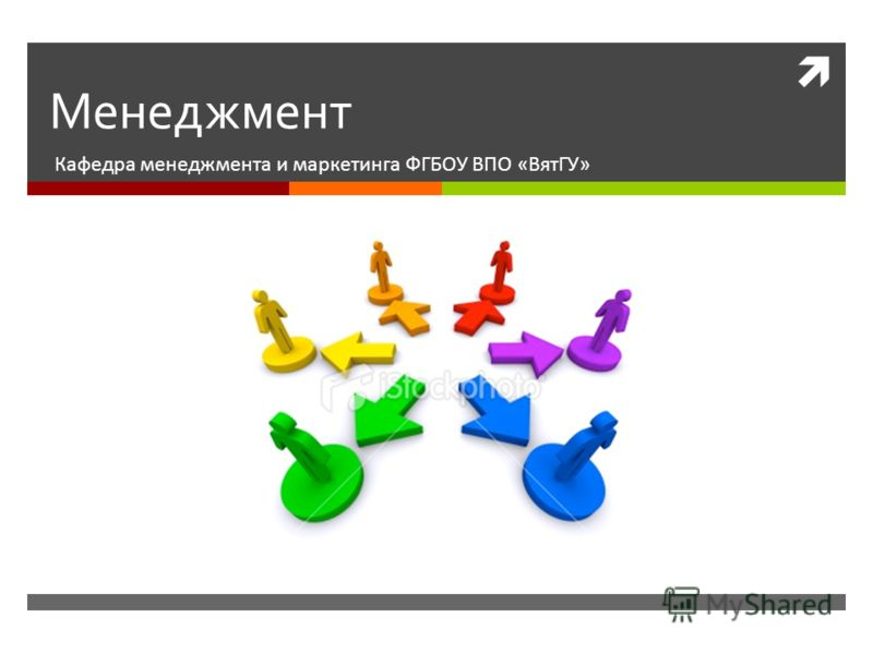 Менеджмент Кафедра менеджмента и маркетинга ФГБОУ ВПО «ВятГУ»