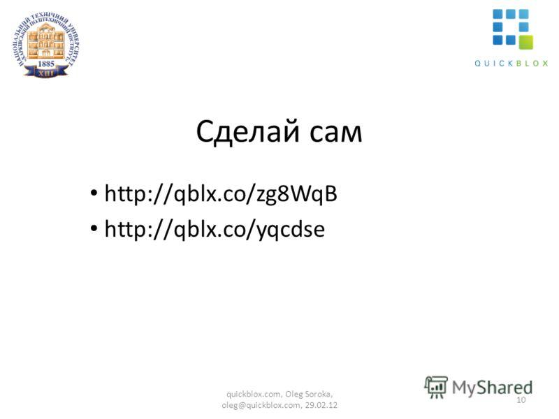 Сделай сам http://qblx.co/zg8WqB http://qblx.co/yqcdse 10 quickblox.com, Oleg Soroka, oleg@quickblox.com, 29.02.12