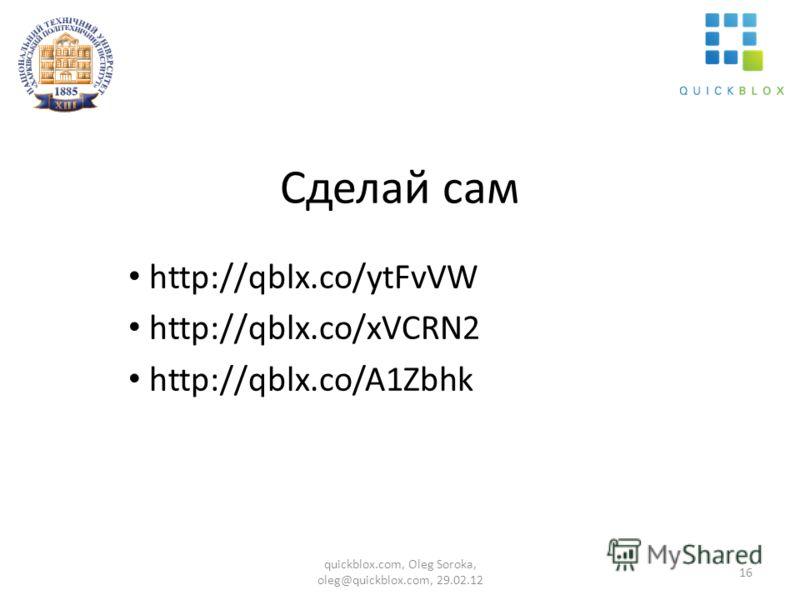 Сделай сам http://qblx.co/ytFvVW http://qblx.co/xVCRN2 http://qblx.co/A1Zbhk 16 quickblox.com, Oleg Soroka, oleg@quickblox.com, 29.02.12