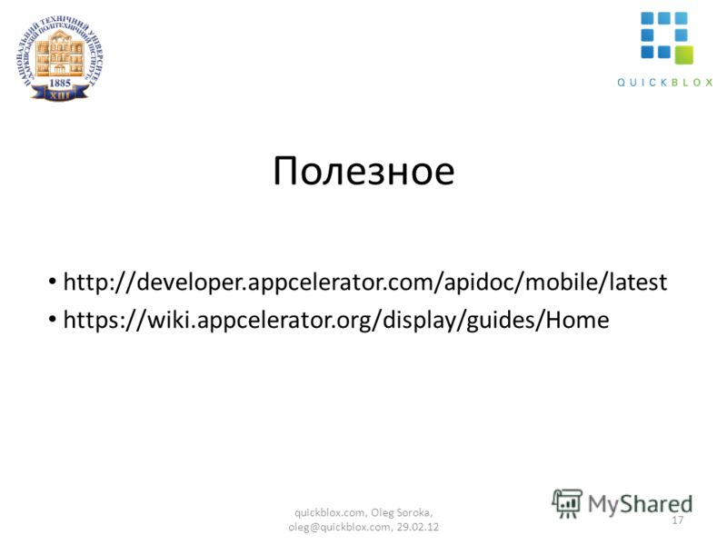 Полезное http://developer.appcelerator.com/apidoc/mobile/latest https://wiki.appcelerator.org/display/guides/Home 17 quickblox.com, Oleg Soroka, oleg@quickblox.com, 29.02.12