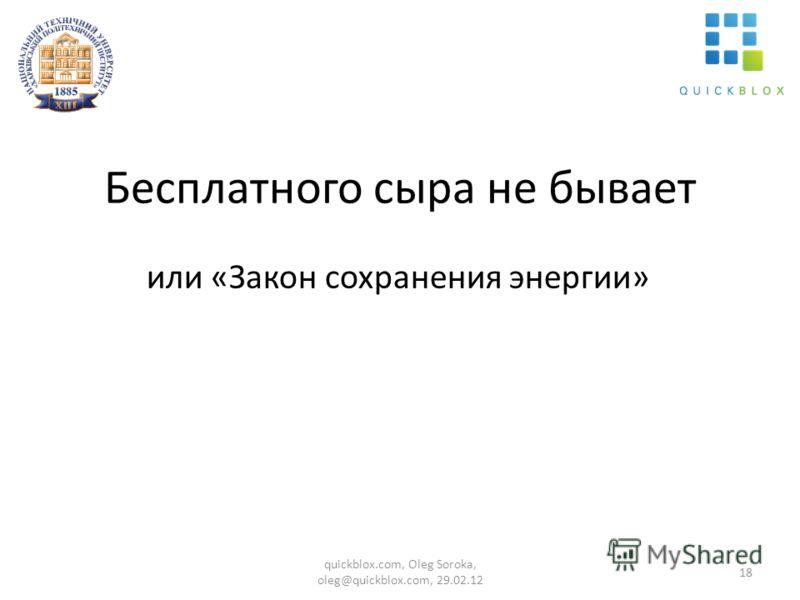 Бесплатного сыра не бывает или «Закон сохранения энергии» 18 quickblox.com, Oleg Soroka, oleg@quickblox.com, 29.02.12