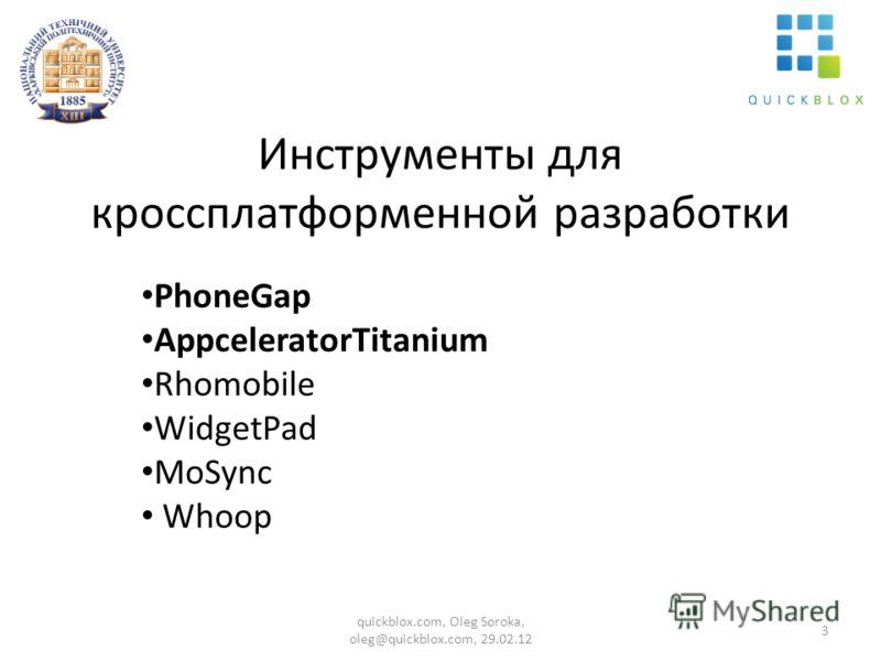 Инструменты для кроссплатформенной разработки PhoneGap AppceleratorTitanium Rhomobile WidgetPad MoSync Whoop 3 quickblox.com, Oleg Soroka, oleg@quickblox.com, 29.02.12