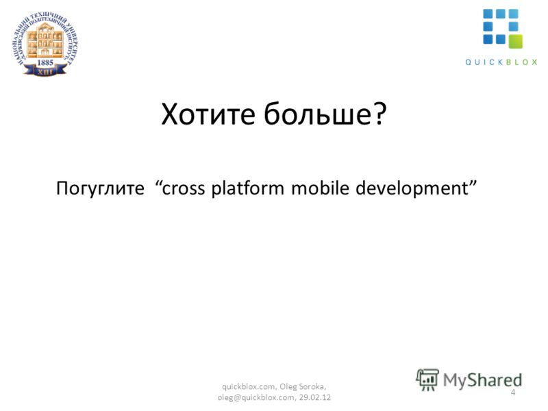 Хотите больше? Погуглите cross platform mobile development 4 quickblox.com, Oleg Soroka, oleg@quickblox.com, 29.02.12