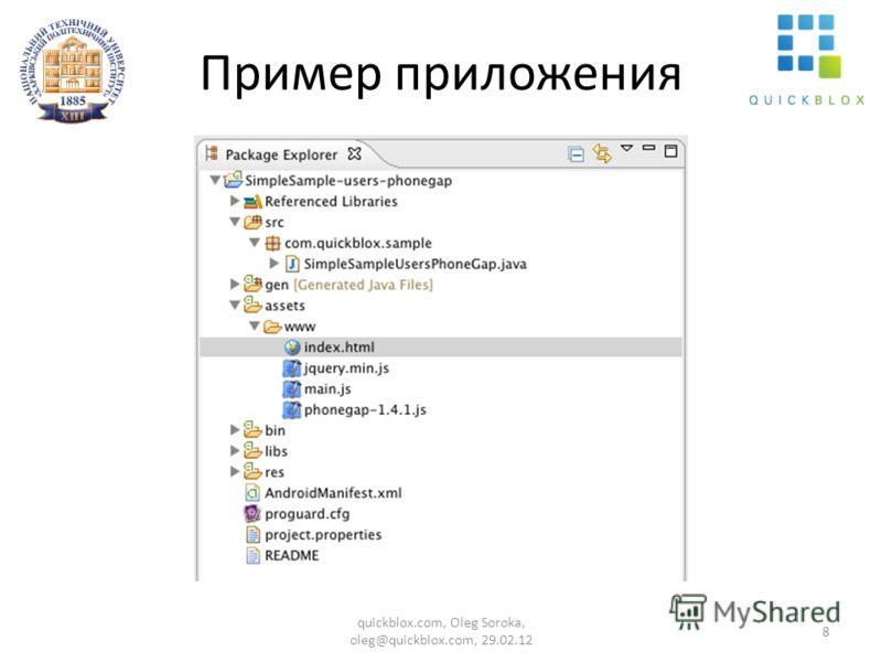 Пример приложения 8 quickblox.com, Oleg Soroka, oleg@quickblox.com, 29.02.12