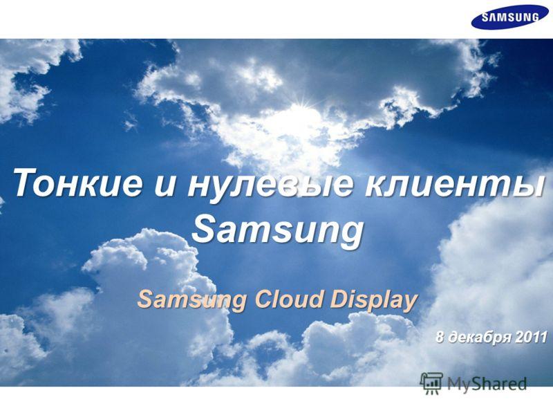 Samsung Cloud Display 8 декабря 2011 Тонкие и нулевые клиенты Samsung