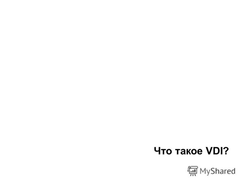 Что такое VDI?