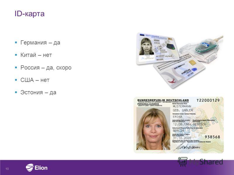ID-карта Германия – да Китай – нет Россия – да, скоро США – нет Эстония – да 10