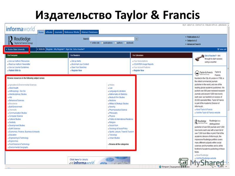 Издательство Taylor & Francis