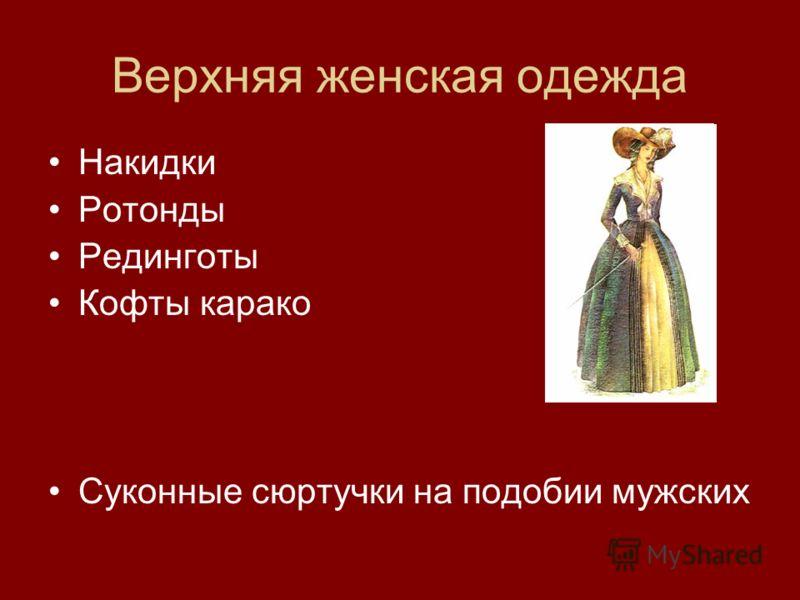 Верхняя женская одежда Накидки Ротонды Рединготы Кофты карако Суконные сюртучки на подобии мужских