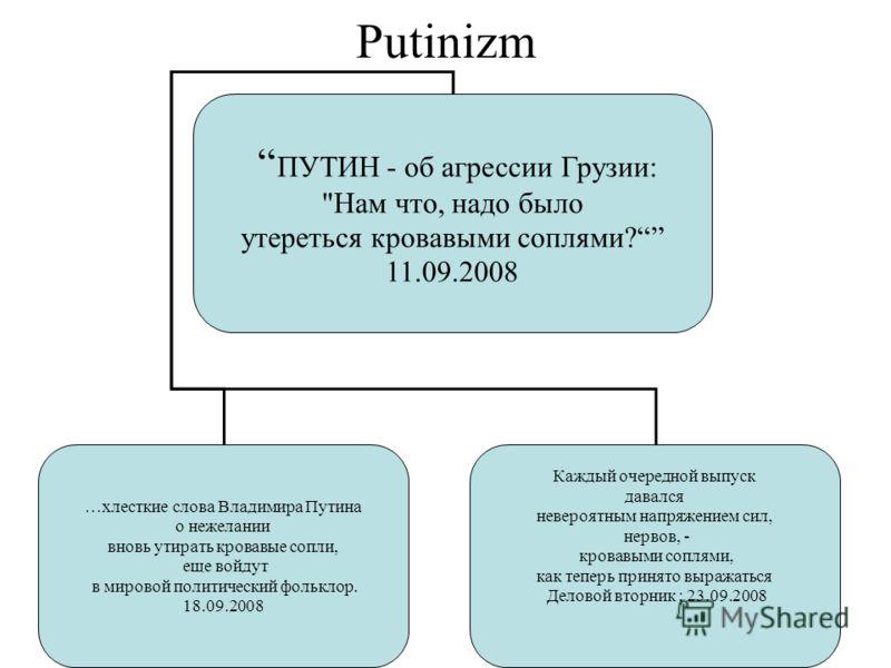 Putinizm ПУТИН - об агрессии Грузии: