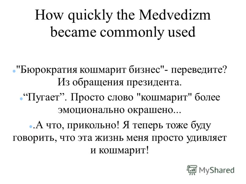 How quickly the Medvedizm became commonly used