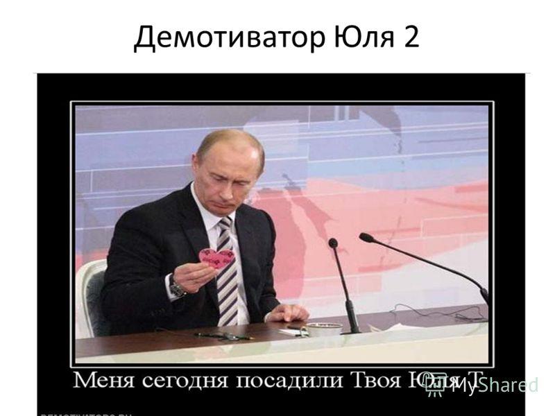 Демотиватор Юля 2