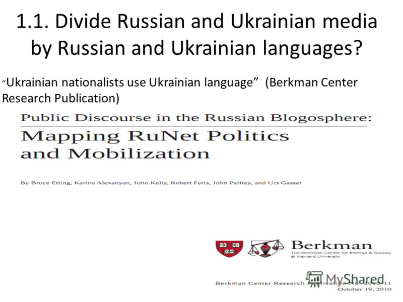 1.1. Divide Russian and Ukrainian media by Russian and Ukrainian languages? Ukrainian nationalists use Ukrainian language (Berkman Center Research Publication)