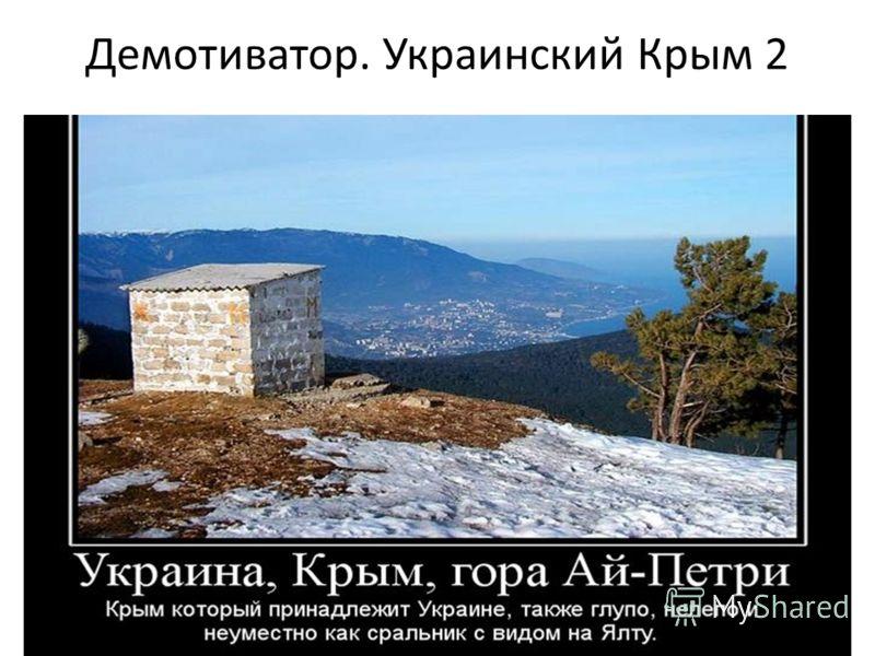 Демотиватор. Украинский Крым 2