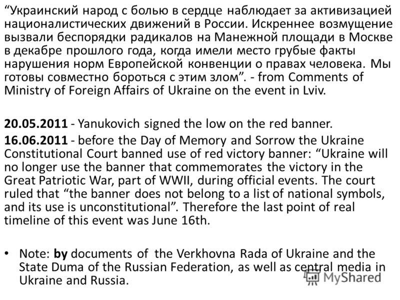 Украинский народ с болью в сердце наблюдает за активизацией националистических движений в России. Искреннее возмущение вызвали беспорядки радикалов на Манежной площади в Москве в декабре прошлого года, когда имели место грубые факты нарушения норм Ев