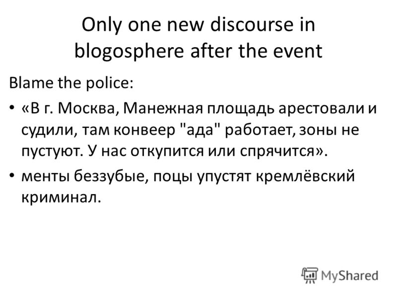 Only one new discourse in blogosphere after the event Blame the police: «В г. Москва, Манежная площадь арестовали и судили, там конвеер