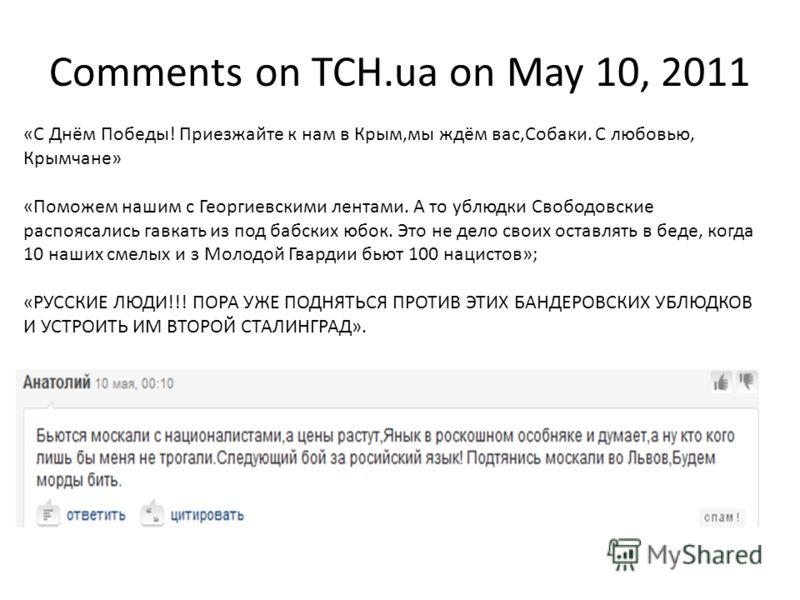 Comments on TCH.ua on May 10, 2011 «С Днём Победы! Приезжайте к нам в Крым,мы ждём вас,Собаки. С любовью, Крымчане» «Поможем нашим с Георгиевскими лентами. А то ублюдки Свободовские распоясались гавкать из под бабских юбок. Это не дело своих оставлят