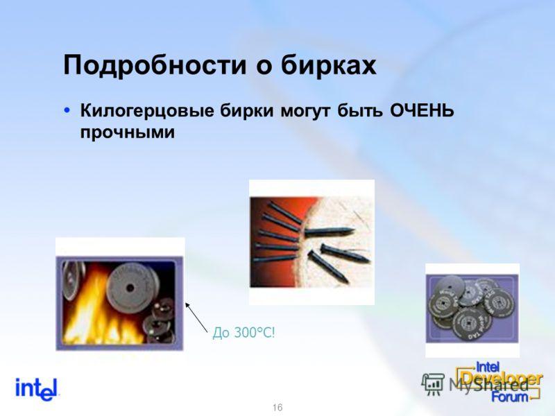 16 Подробности о бирках Килогерцовые бирки могут быть ОЧЕНЬ прочными До 300°C!