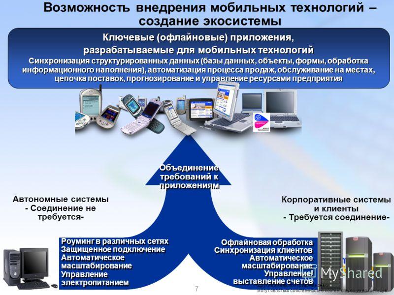 7 Возможность внедрения мобильных технологий – создание экосистемы Ключевые (офлайновые) приложения, разрабатываемые для мобильных технологий Синхронизация структурированных данных (базы данных, объекты, формы, обработка информационного наполнения),