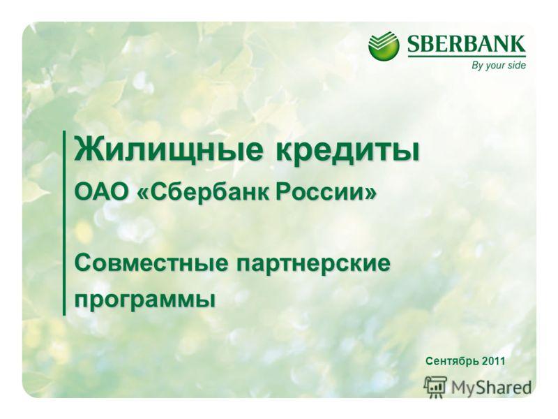 1 Жилищные кредиты ОАО «Сбербанк России» Совместные партнерские программы Сентябрь 2011