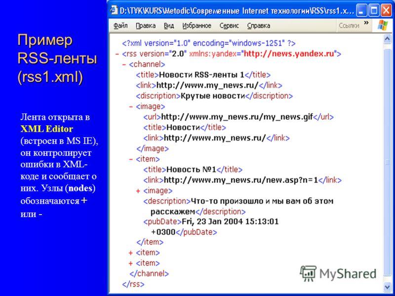 4 Пример RSS-ленты (rss1.xml) Лента открыта в XML Editor (встроен в MS IE), он контролирует ошибки в XML- коде и сообщает о них. Узлы (nodes) обозначаются + или -