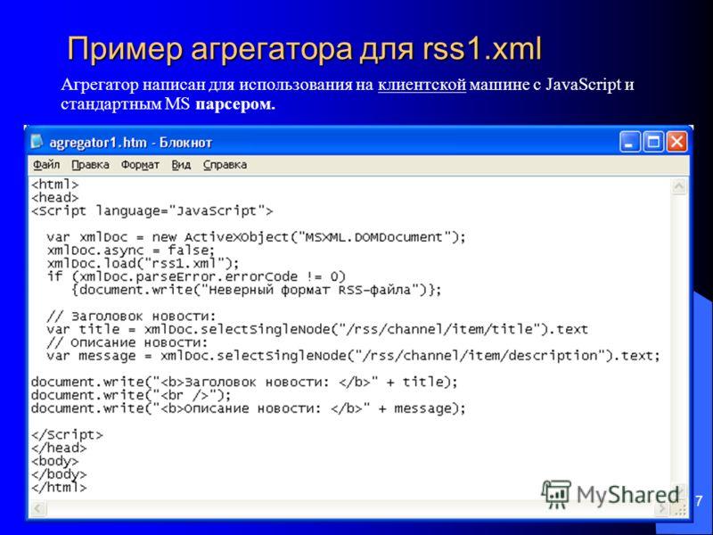 7 Пример агрегатора для rss1.xml Агрегатор написан для использования на клиентской машине с JavaScript и стандартным MS парсером.