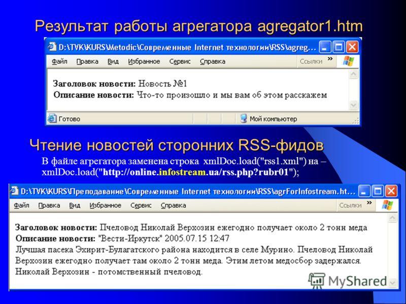 8 Результат работы агрегатора agregator1.htm В файле агрегатора заменена строка xmlDoc.load(rss1.xml) на – xmlDoc.load(http://online.infostream.ua/rss.php?rubr01); Чтение новостей сторонних RSS-фидов