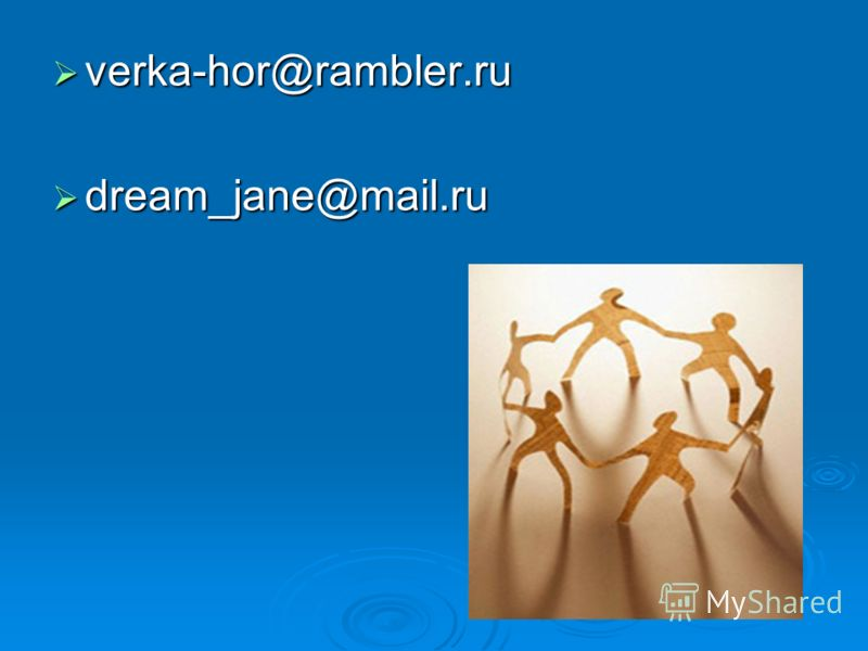 verka-hor@rambler.ru verka-hor@rambler.ru dream_jane@mail.ru dream_jane@mail.ru