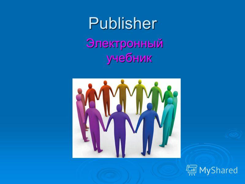 Publisher Электронный учебник