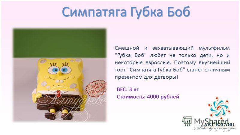 Симпатяга Губка Боб Смешной и захватывающий мультфильм Губка Боб любят не только дети, но и некоторые взрослые. Поэтому вкуснейший торт Симпатяга Губка Боб станет отличным презентом для детворы! ВЕС: 3 кг Стоимость: 4000 рублей