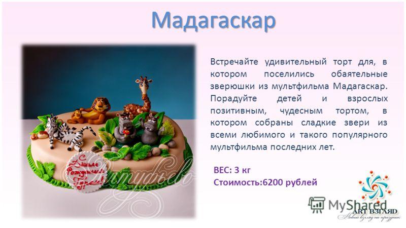 Мадагаскар Встречайте удивительный торт для, в котором поселились обаятельные зверюшки из мультфильма Мадагаскар. Порадуйте детей и взрослых позитивным, чудесным тортом, в котором собраны сладкие звери из всеми любимого и такого популярного мультфиль