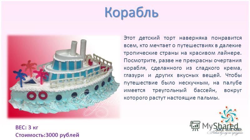 Корабль Этот детский торт наверняка понравится всем, кто мечтает о путешествиях в далекие тропические страны на красивом лайнере. Посмотрите, разве не прекрасны очертания корабля, сделанного из сладкого крема, глазури и других вкусных вещей. Чтобы пу