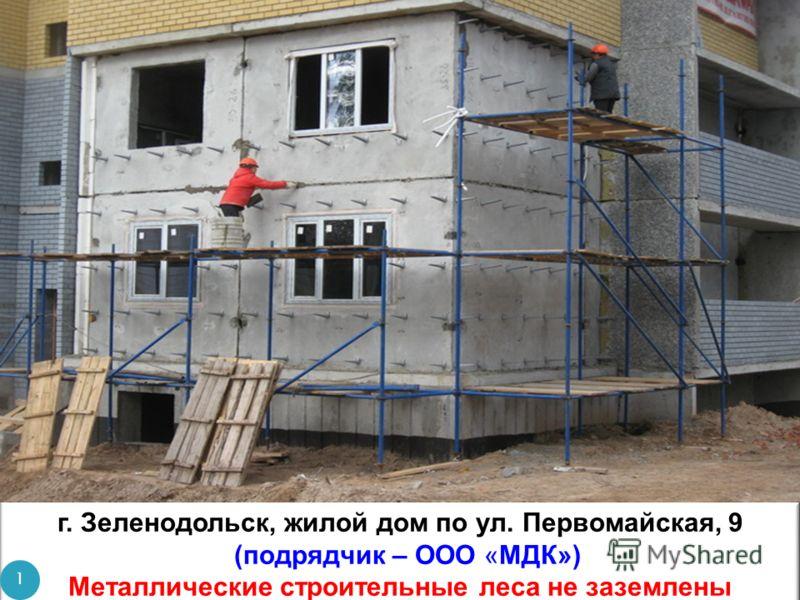 г. Зеленодольск, жилой дом по ул. Первомайская, 9 (подрядчик – ООО «МДК») Металлические строительные леса не заземлены 1