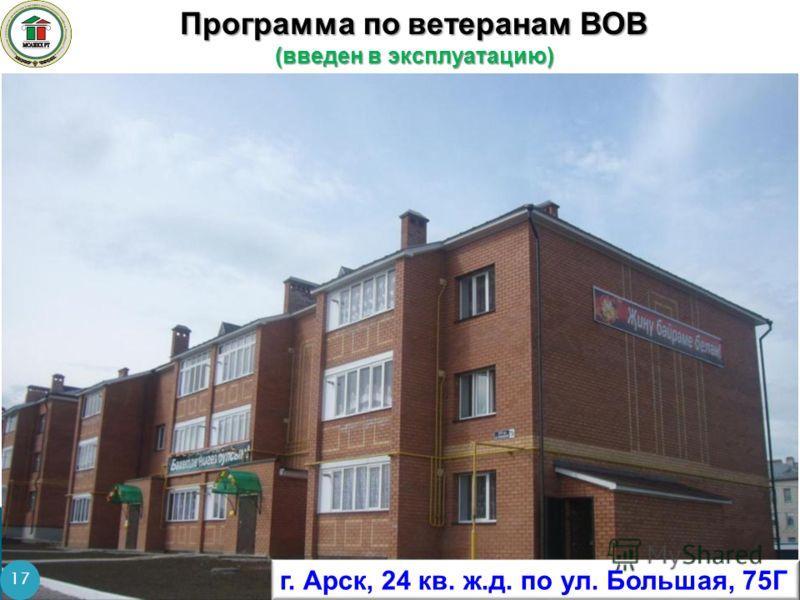 Программа по ветеранам ВОВ (введен в эксплуатацию) 17 г. Арск, 24 кв. ж.д. по ул. Большая, 75Г