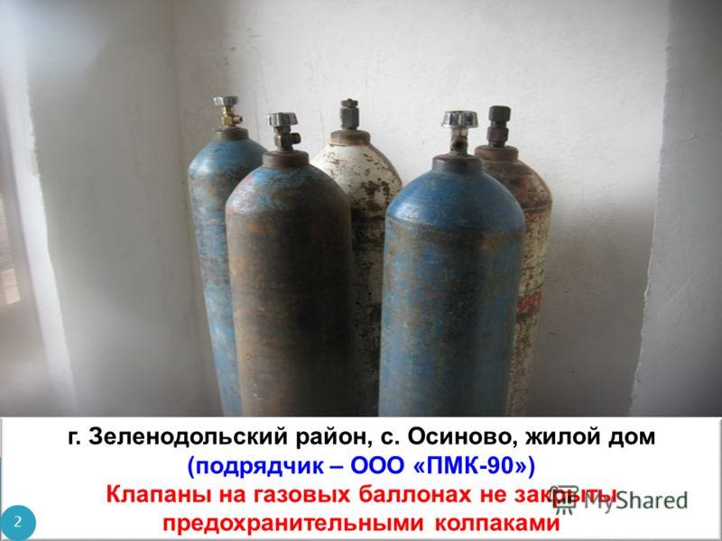 г. Зеленодольский район, с. Осиново, жилой дом (подрядчик – ООО «ПМК-90») Клапаны на газовых баллонах не закрыты предохранительными колпаками 2