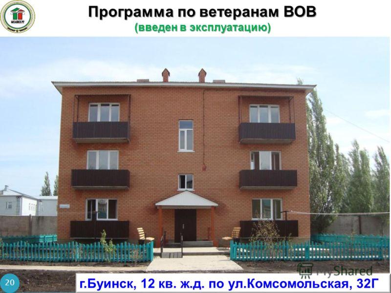 Программа по ветеранам ВОВ (введен в эксплуатацию) 20 г.Буинск, 12 кв. ж.д. по ул.Комсомольская, 32Г