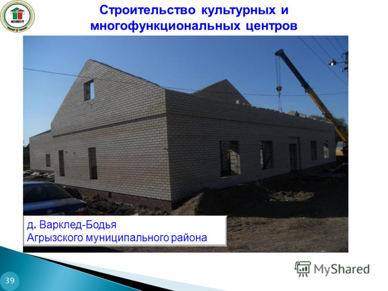 Строительство культурных и многофункциональных центров д. Варклед-Бодья Агрызского муниципального района 39