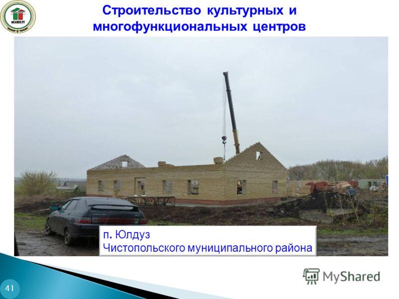41 п. Юлдуз Чистопольского муниципального района Строительство культурных и многофункциональных центров