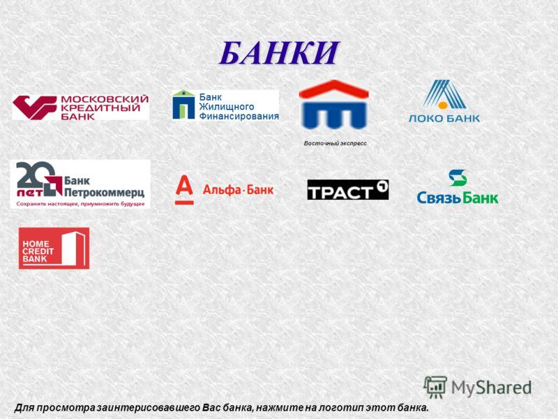 БАНКИ Для просмотра заинтерисовавшего Вас банка, нажмите на логотип этот банка. Восточный экспресс