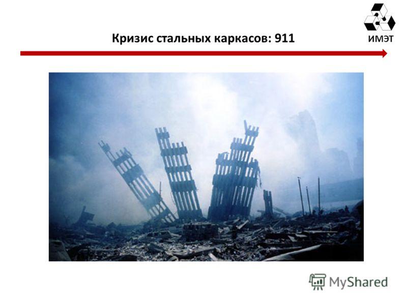 ИМЭТ Кризис стальных каркасов: 911