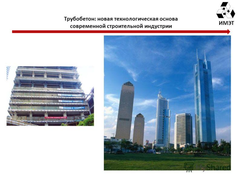 ИМЭТ Трубобетон: новая технологическая основа современной строительной индустрии