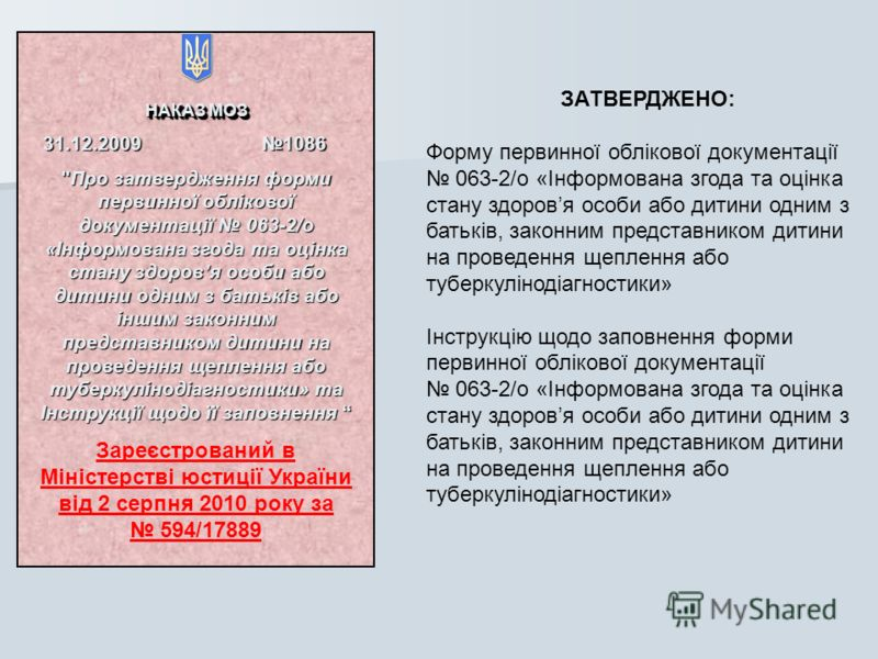 НАКАЗ МОЗ 31.12.2009 1086
