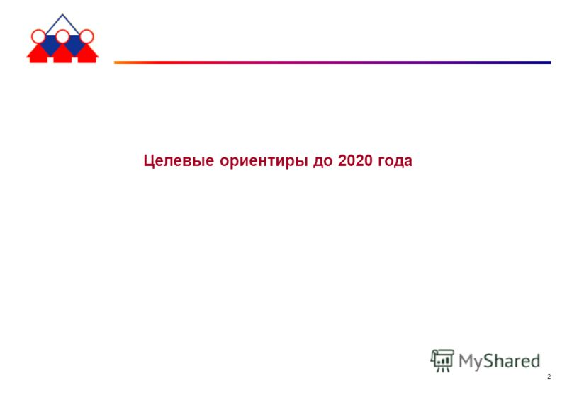 2 Целевые ориентиры до 2020 года