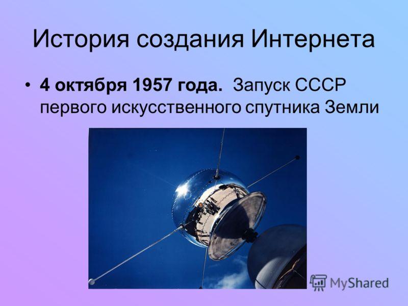 История создания Интернета 4 октября 1957 года. Запуск СССР первого искусственного спутника Земли