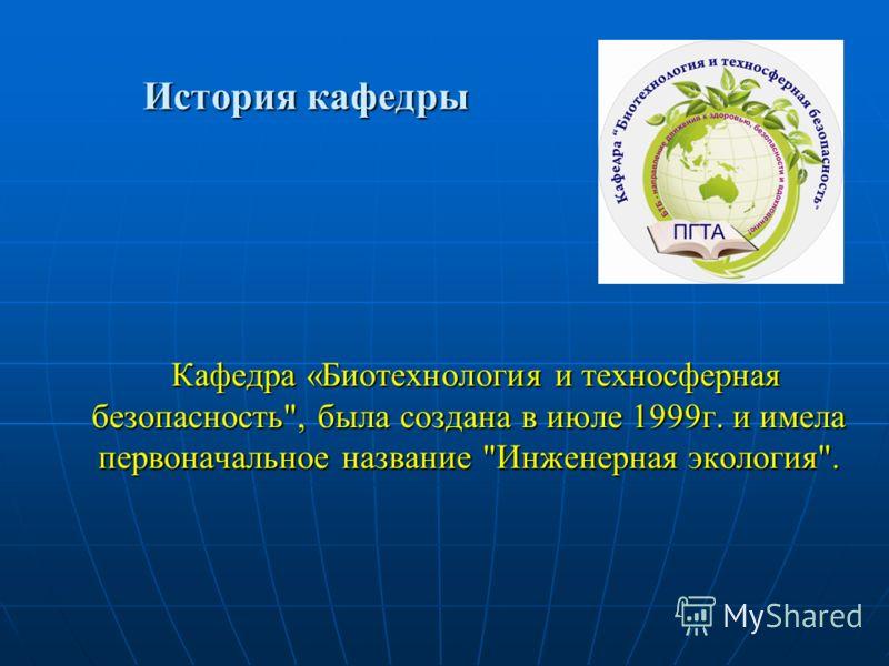 История кафедры Кафедра «Биотехнология и техносферная безопасность