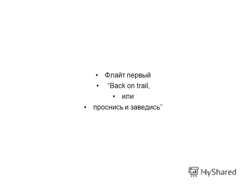11 Флайт первый Back on trail, или проснись и заведись