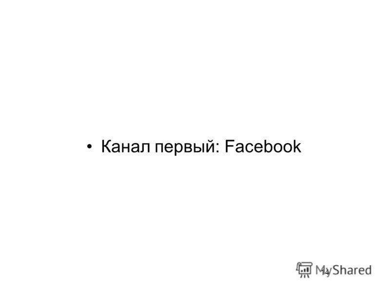 14 Канал первый: Fасеbook