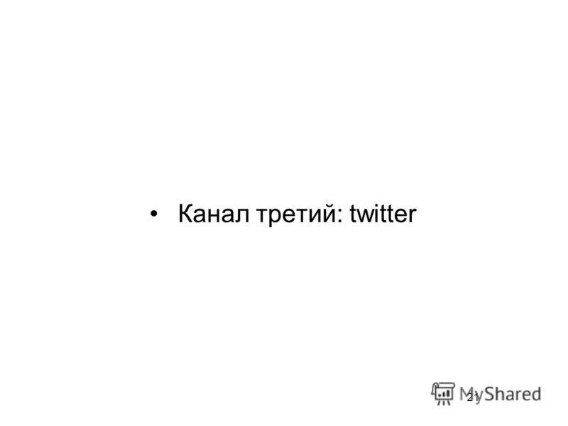 21 Канал третий: twitter