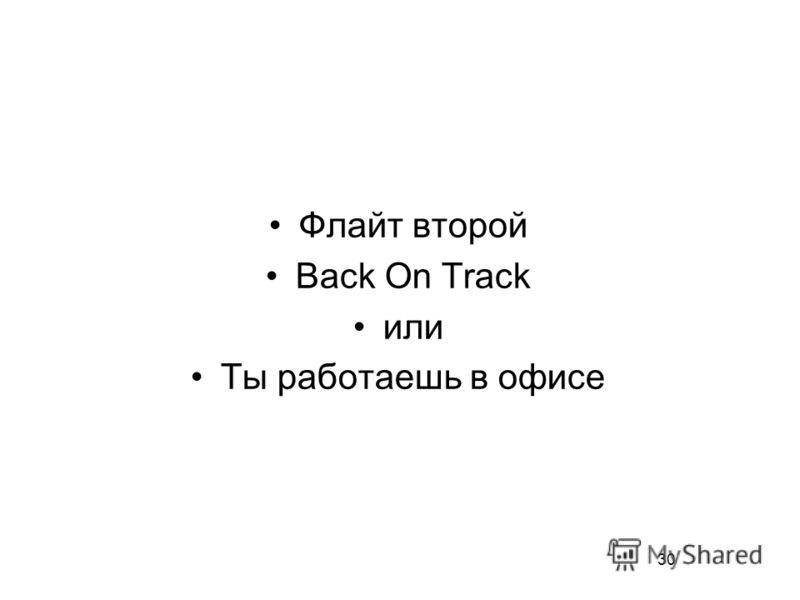 30 Флайт второй Back On Track или Ты работаешь в офисе